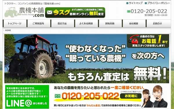 農機本舗.com