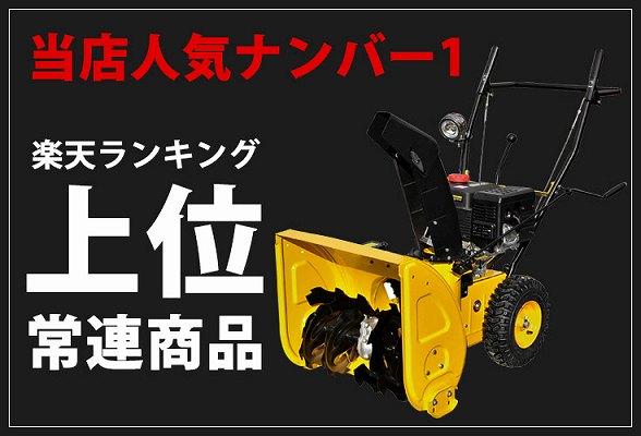 ハイガー除雪車 hg-k6560b_2