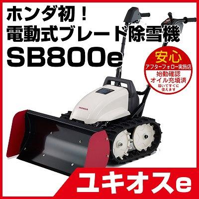 ユキオス ホンダ sb800e