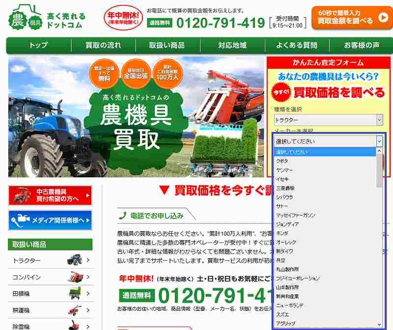 農機具高く売れるドットコム 無料査定