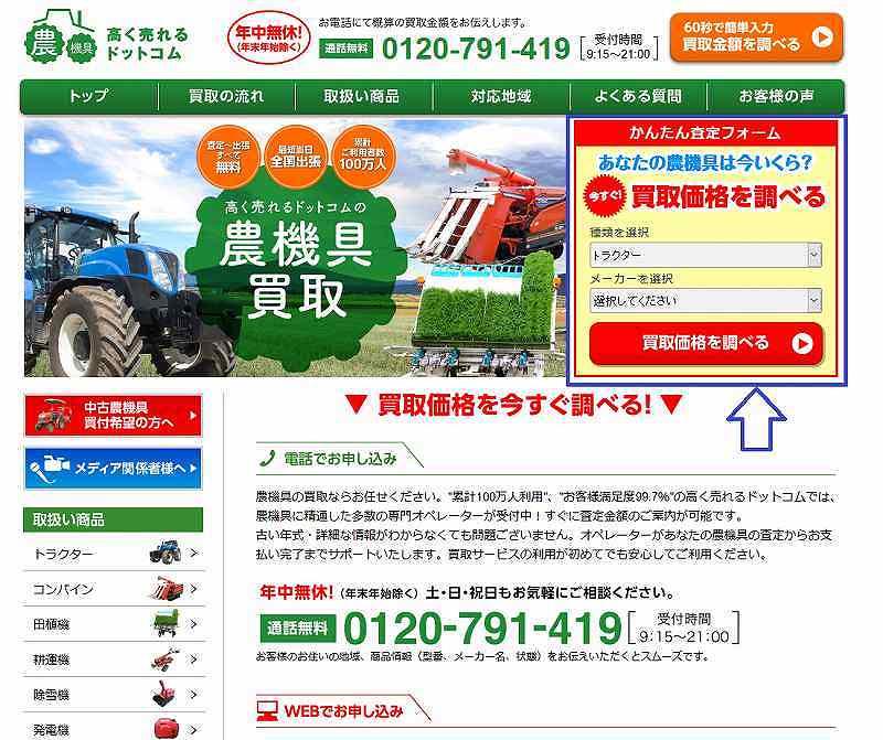 農機具高く売れるドットコム かんたん査定フォーム