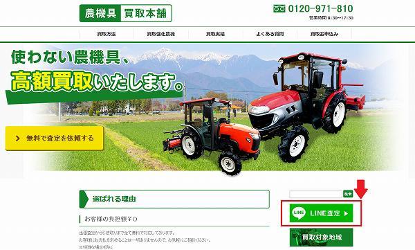 農機具買取本舗