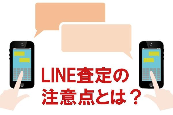 LINE査定の注意点