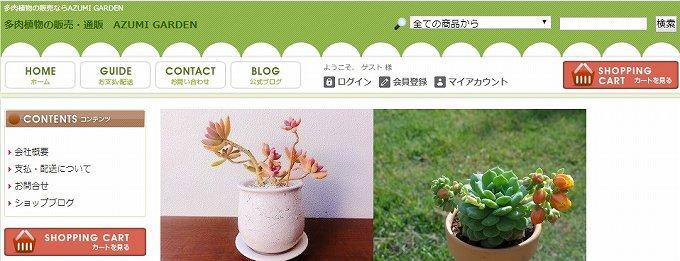 azumi garden