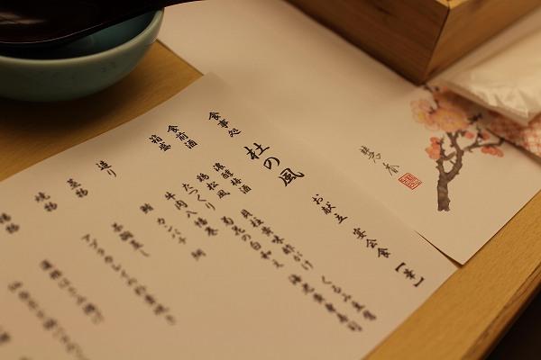 鳴子温泉 吉祥 食事