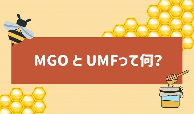 マヌカ MGO UMF