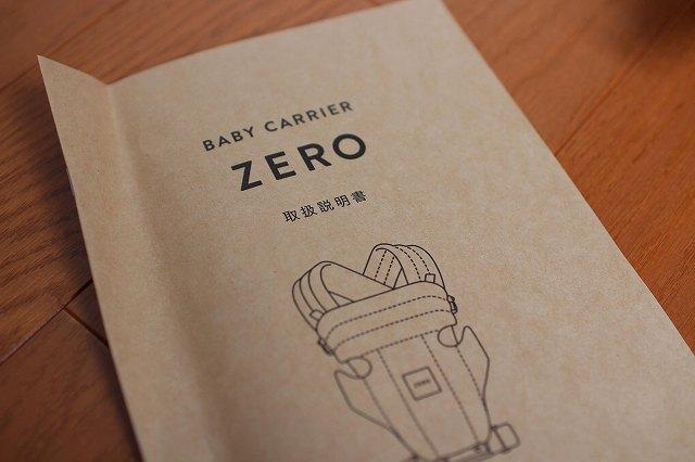 新生児用抱っこ紐ZEROの説明書